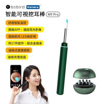小米有品 Bebird 蜂鳥 M9 Pro 智能可視掏耳棒 挖耳神器17件組 綠