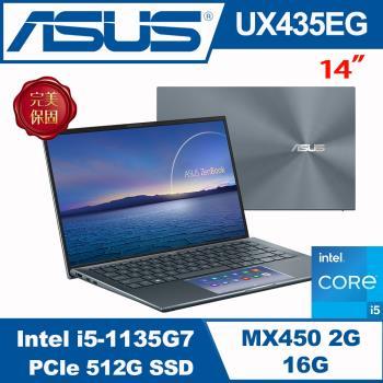 ASUS 華碩 ZenBook UX435EG-0072G1135G7 14吋輕薄筆電-灰(i5-1135G7/16G/512G SSD/MX450