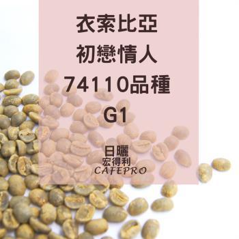 衣索比亞 初戀情人 74110品種 G1  (日曬 )(咖啡生豆)