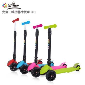 Slider 兒童三輪折疊滑板車 XL1 (4色可選)