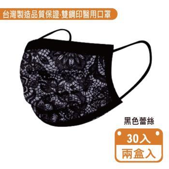 【文賀】醫用口罩 未滅菌-三層醫療口罩-時尚系列-黑色蕾絲 30入/盒;兩盒入