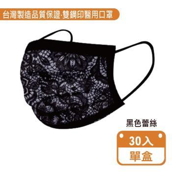 【文賀】醫用口罩 未滅菌-三層醫療口罩-時尚系列-黑色蕾絲 30入/盒