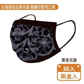 【文賀】醫用口罩 未滅菌-三層醫療口罩-時尚系列-黑色花語 30入/盒;兩盒入
