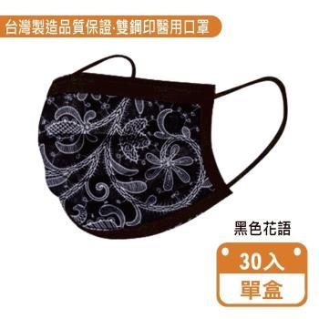 【文賀】醫用口罩 未滅菌-三層醫療口罩-時尚系列-黑色花語 30入/盒