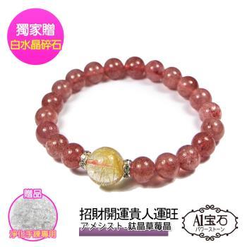 A1寶石 時尚晶鑽鈦晶草莓晶能量手鍊-比粉水晶更強招財開運桃花貴人運旺