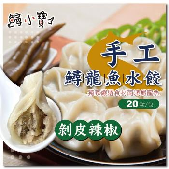 【鱘小寶】鱘龍魚水餃剝皮辣椒口味一包-共20顆(480g±5%/包)