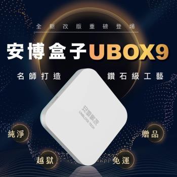 《2021全新機皇》 安博盒子 PRO MAX UBOX8