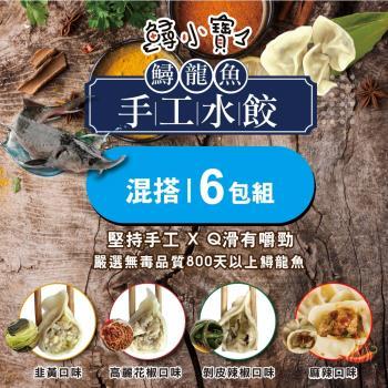 【鱘小寶】鱘龍魚水餃超值六包組-共120顆(韭黃/剝皮辣椒/高麗菜花椒)(480g±5%/包)