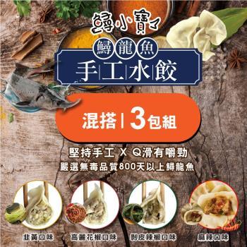 【鱘小寶】鱘龍魚水餃三包組-共60顆(韭黃/剝皮辣椒/高麗菜花椒)(480g±5%/包)