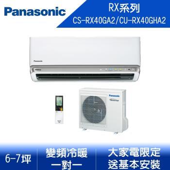 【Panasonic 國際牌】6-7坪 冷暖 變頻分離式冷氣 CS-RX40GA2/CU-RX40GHA2