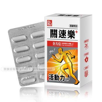 關速樂全面修護活力膠囊PLUS(30粒/盒)