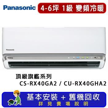 Panasonic國際牌 4-6坪 RX頂級旗艦系列變頻冷暖一對一分離式冷氣 CU-RX40GHA2/CS-RX40GA2