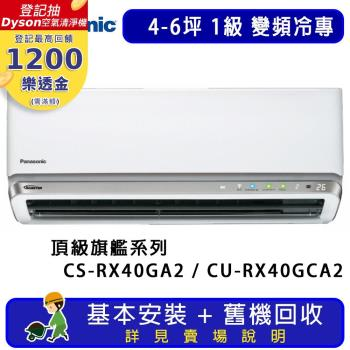 Panasonic國際牌 4-6坪 RX頂級旗艦系列變頻冷專一對一分離式冷氣 CU-RX40GCA2/CS-RX40GA2