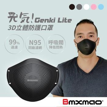 【日本 Bmxmao】元氣Genki Lite KN95 立體防護口罩 (五層過濾/呼吸閥設計) 五色