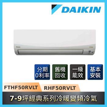 DAIKIN大金 7-9坪經典系列一對一變頻冷暖分離式冷氣 RHF50RVLT/FTHF50RVLT(K)