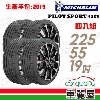 Michelin 米其林 PILOT SPORT 4 SUV PS4SUV 生產年份:2019 運動性能輪胎_四入組_225/55/19(車麗屋)