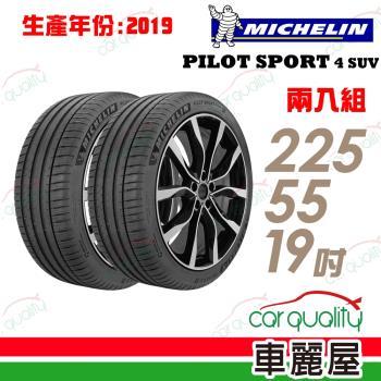 Michelin 米其林 PILOT SPORT 4 SUV PS4SUV 生產年份:2019 運動性能輪胎_二入組_225/55/19(車麗屋)