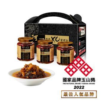 阿一鮑魚干貝XO醬限量優惠禮盒組