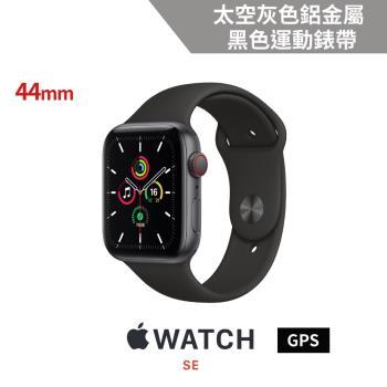 Apple Watch SE(GPS)44mm太空灰色鋁金屬錶殼+黑色運動錶帶