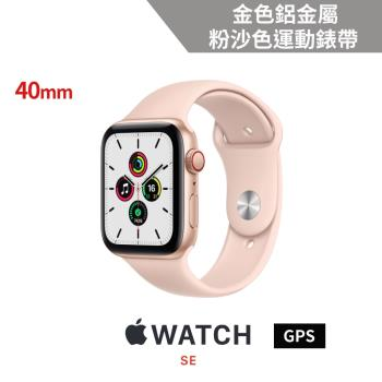 Apple Watch SE(GPS)40mm金色鋁金屬錶殼+粉沙色運動錶帶