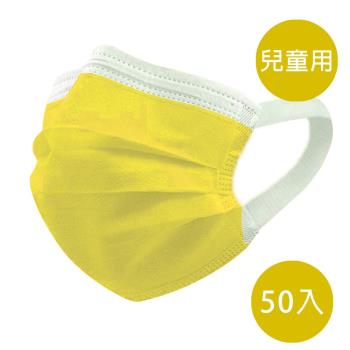 【神煥】黃色 兒童用 醫療口罩50入/盒 (未滅菌)專利可調式無痛耳帶設計 台灣製造