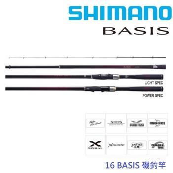 SHIMANO  16 BASIS 2.5 53 磯釣竿(公司貨)