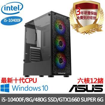 |華碩H410平台|i5-10400F六核12緒|8G/480G SSD/獨顯GTX1660 SUPER 6G/Win10電競電腦