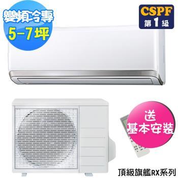 Panasonic國際牌 一級能效 RX系列5-7坪變頻冷專型分離式冷氣CS-RX40GA2/CU-RX40GCA2