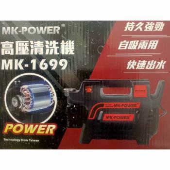MK-POWER 無碳刷馬達高壓清洗機  MK-1699