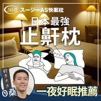 【SU-ZI】AS 快眠止鼾枕  (鈴木太太 公司貨)