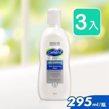 Cetaphil 舒特膚 AD益膚康修護潔膚乳295mlx3入