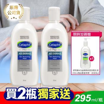 Cetaphil 舒特膚 AD益膚康修護潔膚乳295mlx2入
