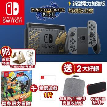 任天堂 Nintendo Switch 魔物獵人 崛起 特別版主機組合+健身環大冒險同捆組+精選遊戲*1+週邊TNS-874+主機配件 完整收納包-灰