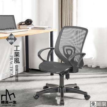 【好室家居】中低背透氣8D網狀抗菌電腦椅(免組裝/居家辦公椅/旋轉椅/人體工學椅/工作椅/升降椅/書桌椅)
