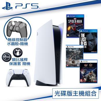【預購】PS5光碟版主機+PS4蜘蛛人麥爾斯+PS4 最後生還者二部曲+PS5 仁王 1+2+PS5 惡魔靈魂 +副廠手把水晶殼+類比搖桿保護套