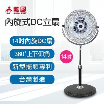 【勳風】14吋內旋DC循環扇/DC立扇(HF-B486DC)360度內旋軸心-(庫)