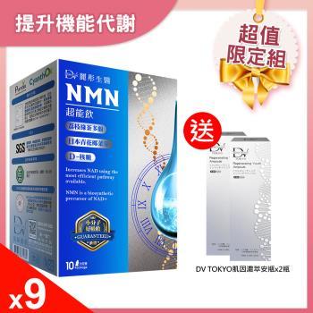 DV 笛絲薇夢 醇耀妍NMN超能飲x9盒+贈DV 精萃線雕禮盒x1組
