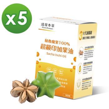 【達摩本草】祕魯魔果100%超級印加果油x5盒 (90顆/盒)《全素好油代謝、幫助循環》