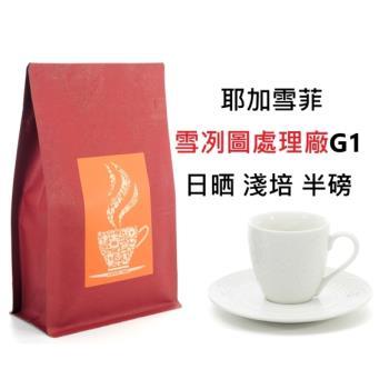 【101玩豆咖】衣索比亞  耶加雪菲  雪冽圖處理廠G1日晒 淺培 半磅 精品咖啡豆 風味迷人