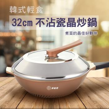 [婦樂透]32cm不沾瓷晶炒鍋-玫瑰金