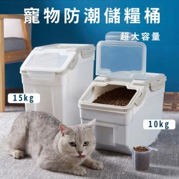寵物飼料桶(15KG)(雙層密封)UC0015-飼料桶/寵物零食桶/密封桶