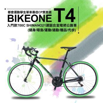 BIKEONE T4入門款700C SHIMANO變速21速鋁合金彎把公路車都會運動學生單車最佳CP質首選