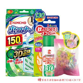 日本 KINCHO 金鳥防蚊掛片150日+防蚊噴霧130日(無香料) 65ml