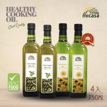 西班牙【米卡薩MiCASA】特級冷壓初榨橄欖油方大綠瓶X2+頂級葵花油方大黃瓶X2(750mlX共4瓶)