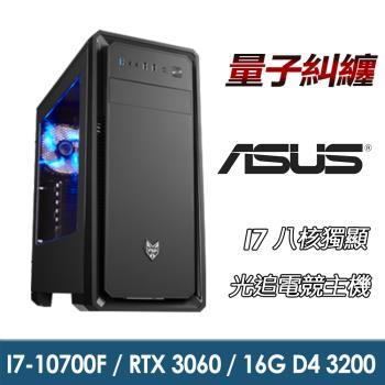 【華碩平台】I7八核『量子糾纏』光追電競機 RTX3060 (I7-10700F/Z590/16G/512G+2T/850W金)