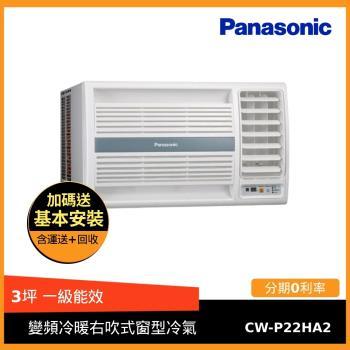 Panasonic 國際牌 3坪 變頻冷暖右吹式窗型冷氣 CW-P22HA2(G)