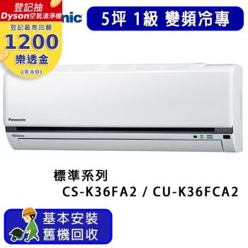 Panasonic國際牌 5坪 標準系列變頻冷專一對一分離式冷氣 CS-K36FA2/CU-K36FCA2(G)