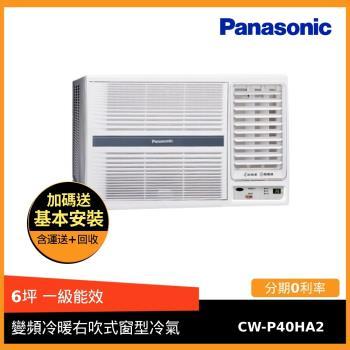 Panasonic 國際牌 6坪 變頻冷暖右吹式窗型冷氣 CW-P40HA2(G)