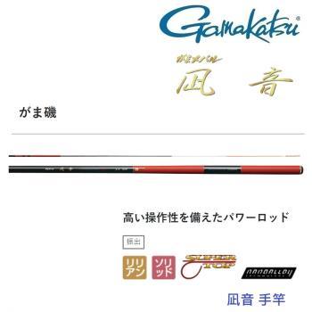 GAMAKATSU  凪音/止音 6.2米 手竿(公司貨)