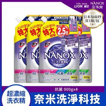 LION日本獅王 奈米樂超濃縮抗菌洗衣精補充包900gx4
